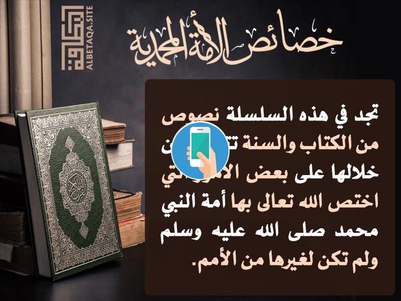 https://www.albetaqa.site/images/apps/khsa2esomma.jpg