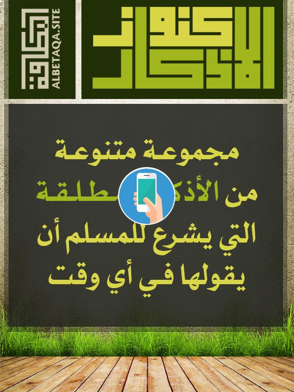 https://www.albetaqa.site/images/apps/knozazkar.jpg