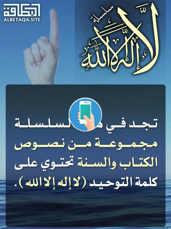https://www.albetaqa.site/images/apps/laelahellaallah.jpg