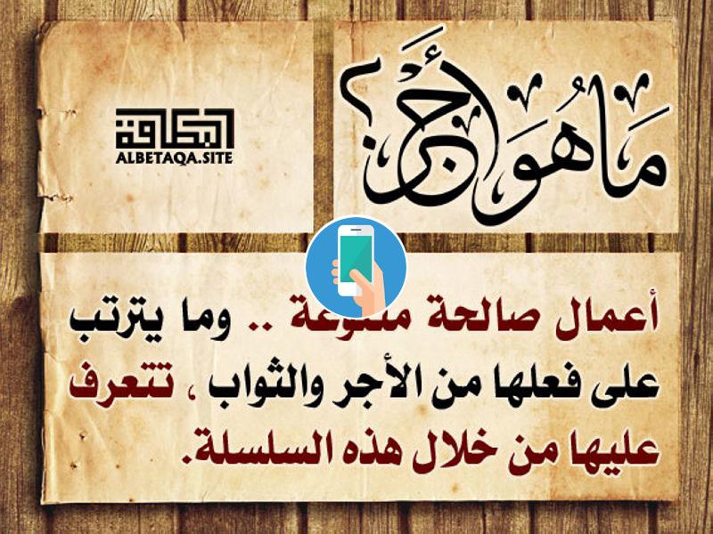 https://www.albetaqa.site/images/apps/mahwa2gr.jpg