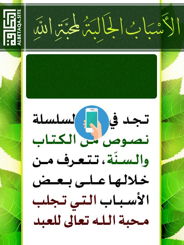 https://www.albetaqa.site/images/apps/mhbtallah.jpg