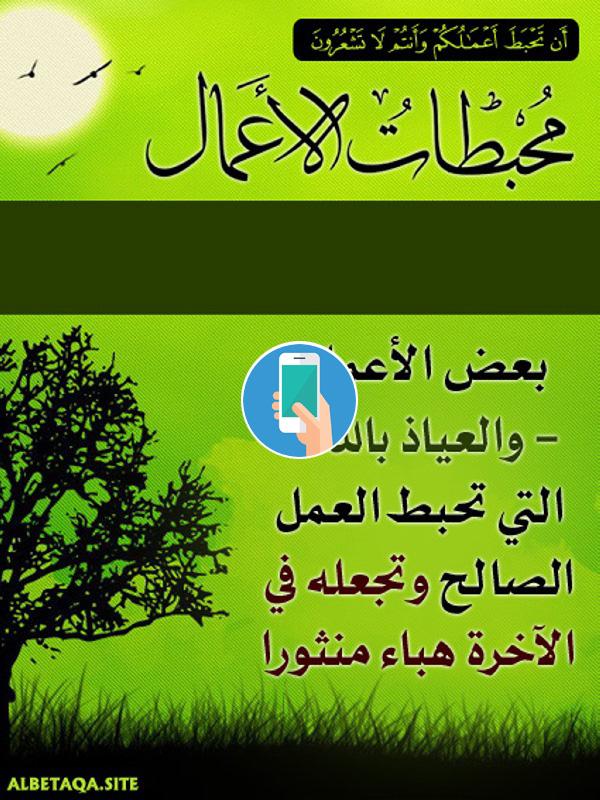 https://www.albetaqa.site/images/apps/mhbtat.jpg
