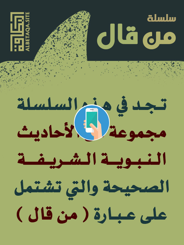 https://www.albetaqa.site/images/apps/android/mnqal.jpg