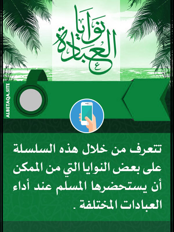 https://www.albetaqa.site/images/apps/nwaya.jpg
