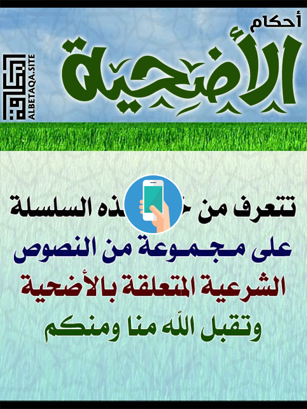 https://www.albetaqa.site/images/apps/odhiea.jpg