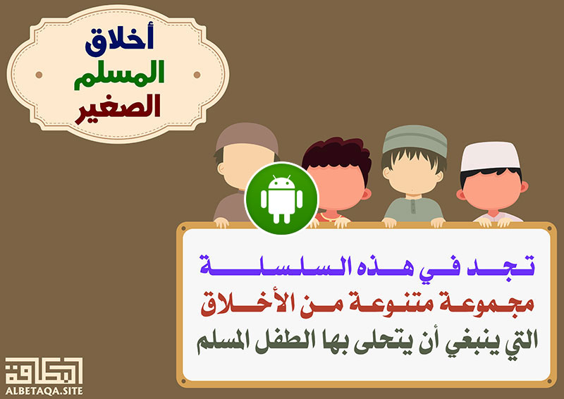 https://www.albetaqa.site/images/apps/android/p-akhlaqsaghyr.jpg