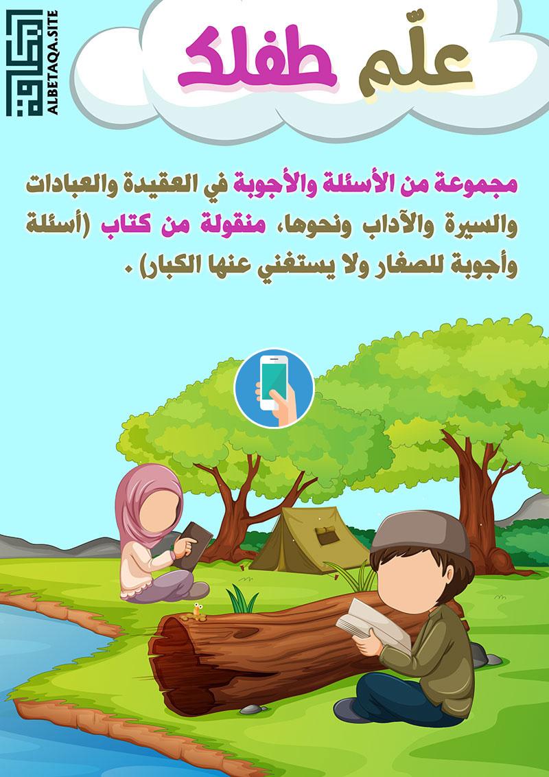 https://www.albetaqa.site/images/apps/p-allemteflk.jpg
