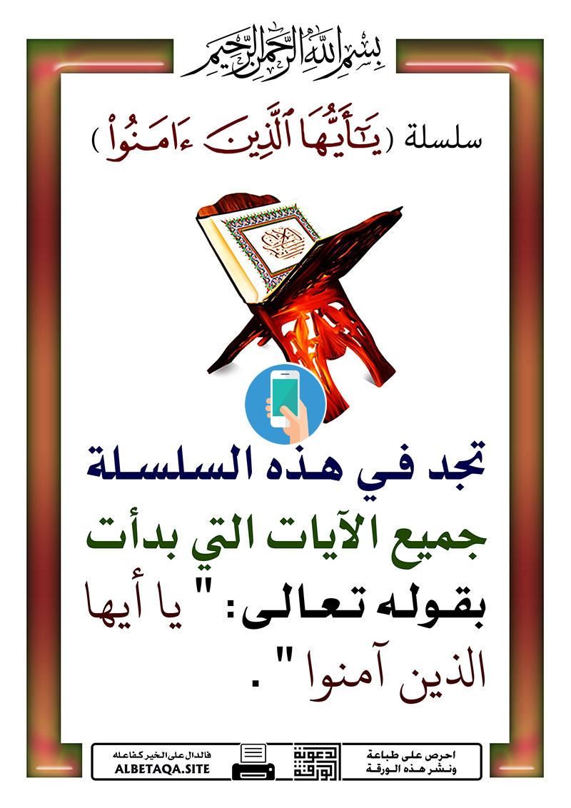 https://www.albetaqa.site/images/apps/p-alzynaamno.jpg