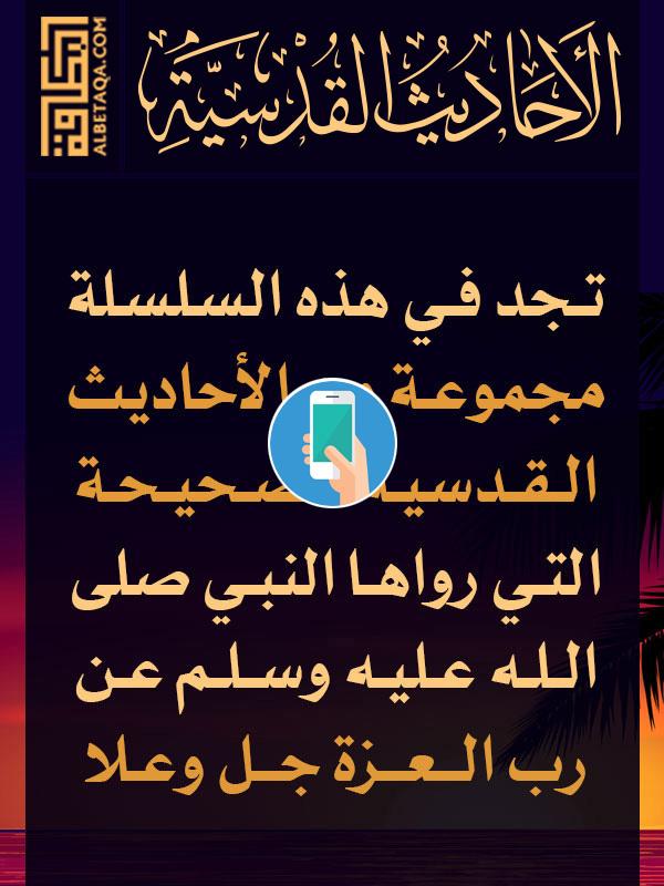 https://www.albetaqa.site/images/apps/qodsyya.jpg