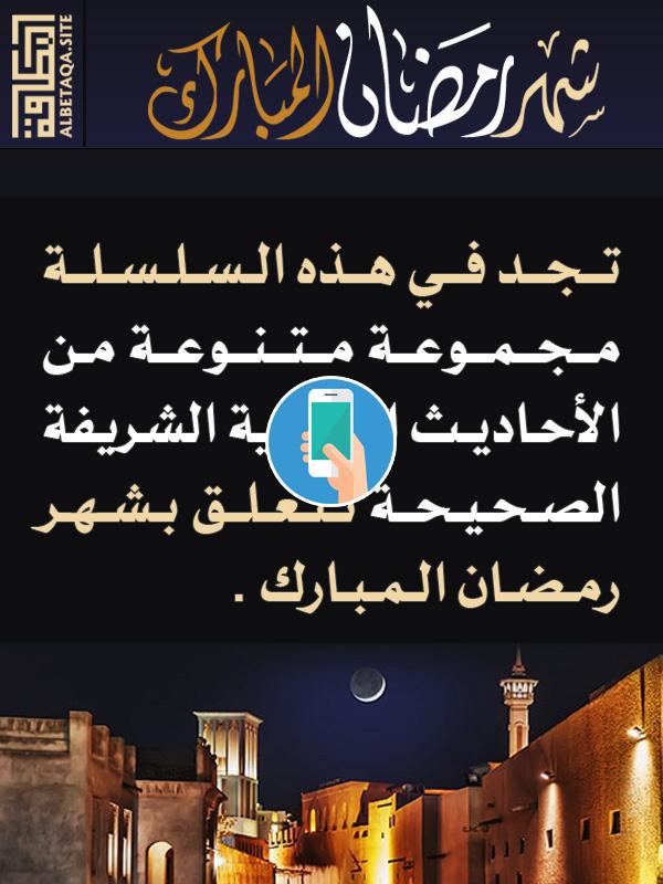 https://www.albetaqa.site/images/apps/rmdan.jpg