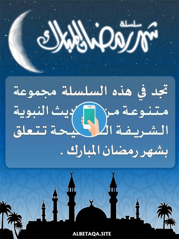 https://www.albetaqa.site/images/apps/s3rmdan.jpg