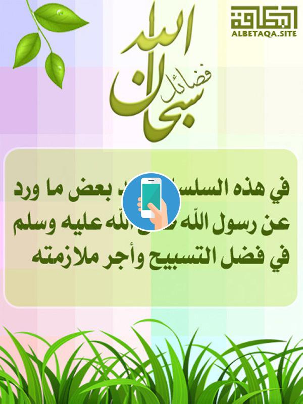 https://www.albetaqa.site/images/apps/sbhanallah.jpg