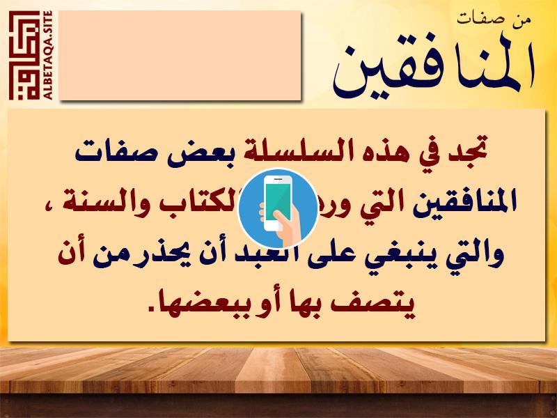 https://www.albetaqa.site/images/apps/sfatmnafqyn.jpg