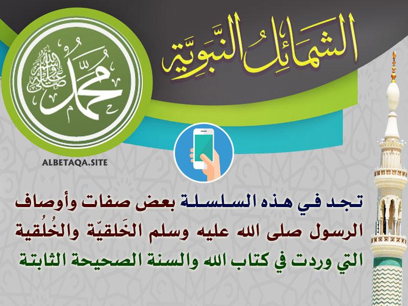 https://www.albetaqa.site/images/apps/shmael.jpg