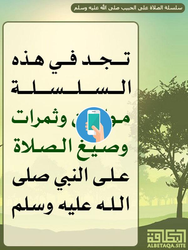 https://www.albetaqa.site/images/apps/slah3lahbyb.jpg