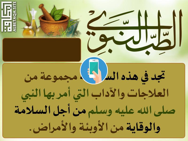 https://www.albetaqa.site/images/apps/tebnbwy.jpg