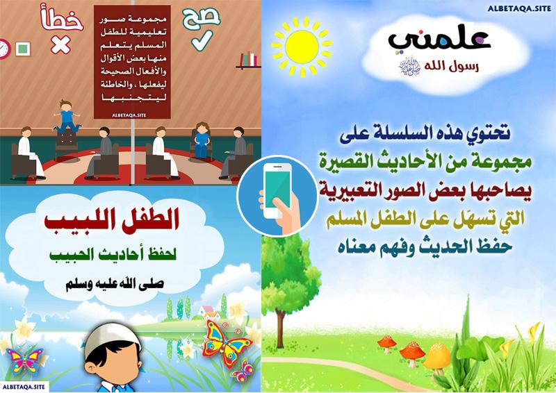 https://www.albetaqa.site/images/apps/teflmuslim.jpg