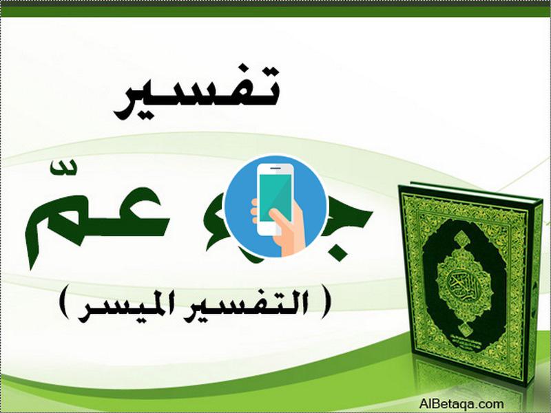 https://www.albetaqa.site/images/apps/tfseer.jpg