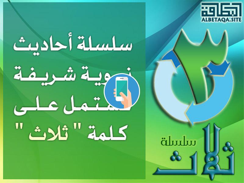 https://www.albetaqa.site/images/apps/thlath.jpg