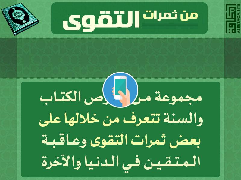 https://www.albetaqa.site/images/apps/thmrattqwa.jpg