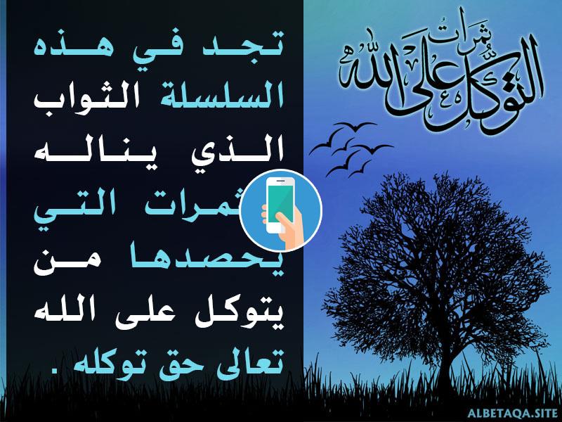 https://www.albetaqa.site/images/apps/thmrattwkkol.jpg