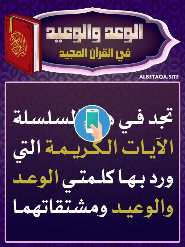 https://www.albetaqa.site/images/apps/w3dww3yd.jpg