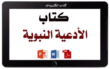 http://www.albetaqa.site/images/books/m/ad3yanbwya.jpg