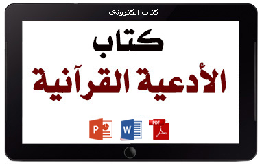 http://www.albetaqa.site/images/books/m/ad3yaquran.jpg