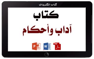 https://www.albetaqa.site/images/books/m/adabwahkam.jpg