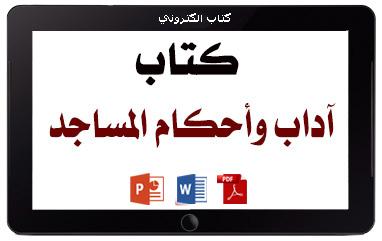 https://www.albetaqa.site/images/books/m/ahkammsajd.jpg