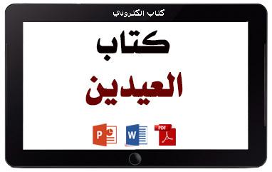 https://www.albetaqa.site/images/books/m/al3edayen.jpg