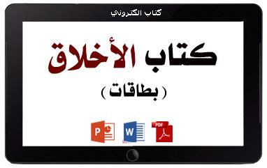 https://www.albetaqa.site/images/books/m/alakhlak.jpg
