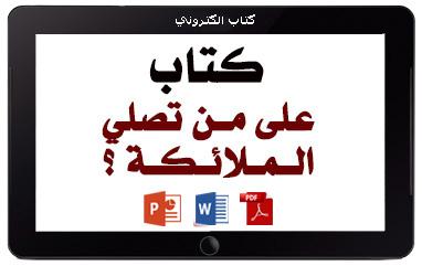 https://www.albetaqa.site/images/books/m/alamntoslytmla2kh.jpg