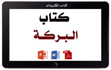 https://www.albetaqa.site/images/books/m/albrkh.jpg