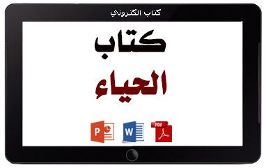 https://www.albetaqa.site/images/books/m/alhayaa.jpg