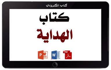 https://www.albetaqa.site/images/books/m/alhdaiya.jpg