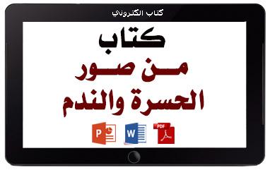 https://www.albetaqa.site/images/books/m/alhsrhwalndm.jpg