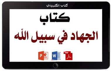 https://www.albetaqa.site/images/books/m/aljhad.jpg