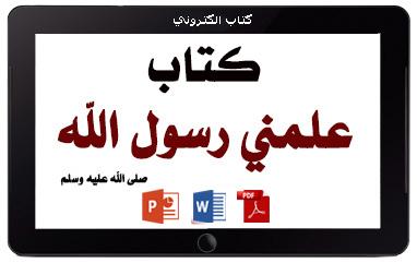 http://www.albetaqa.site/images/books/m/allmny.jpg