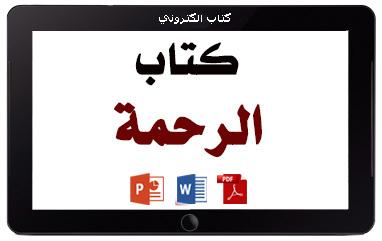 https://www.albetaqa.site/images/books/m/alrhmh.jpg