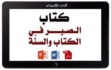 https://www.albetaqa.site/images/books/m/alsabr.jpg