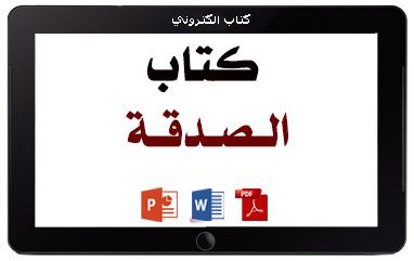 https://www.albetaqa.site/images/books/m/alsdqa.jpg