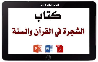 https://www.albetaqa.site/images/books/m/alshgra.jpg