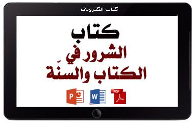 https://www.albetaqa.site/images/books/m/alshroor.jpg