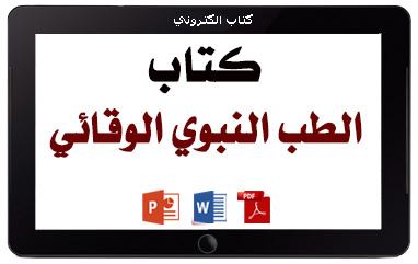 https://www.albetaqa.site/images/books/m/altbalwqa2y.jpg