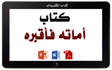 https://www.albetaqa.site/images/books/m/amathfaqbrh.jpg