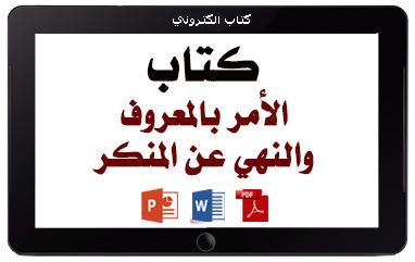https://www.albetaqa.site/images/books/m/amrblm3rof.jpg