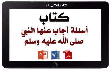 https://www.albetaqa.site/images/books/m/asaelhnaby.jpg