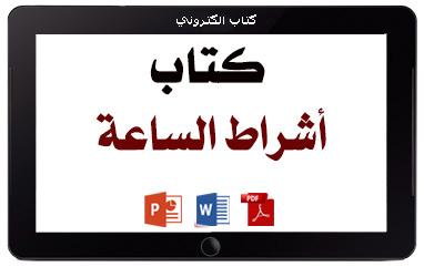 https://www.albetaqa.site/images/books/m/ashratsa3h.jpg