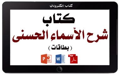 https://www.albetaqa.site/images/books/m/asmahosna.jpg